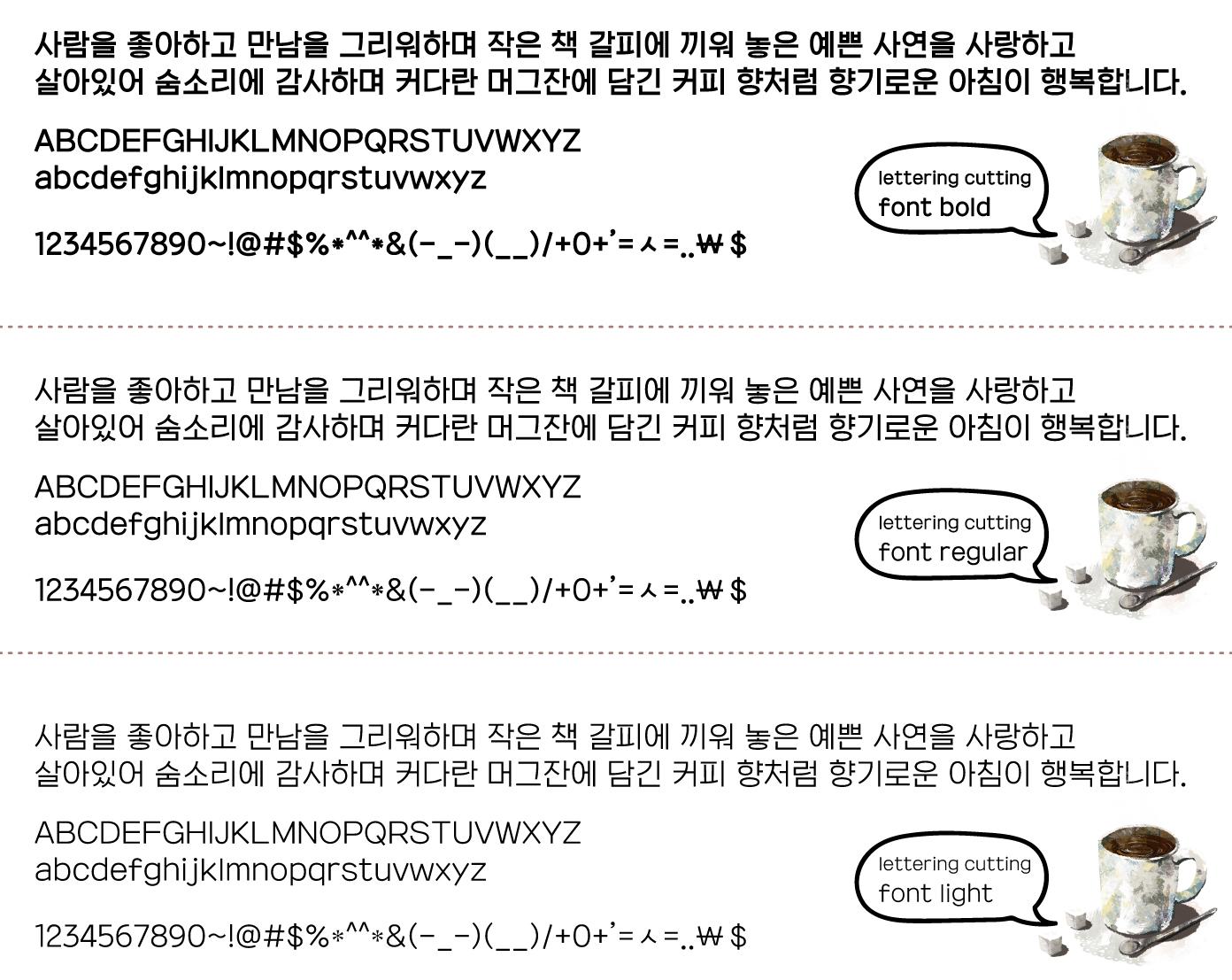 커팅폰트이미지4_나무고딕-샘플.jpg