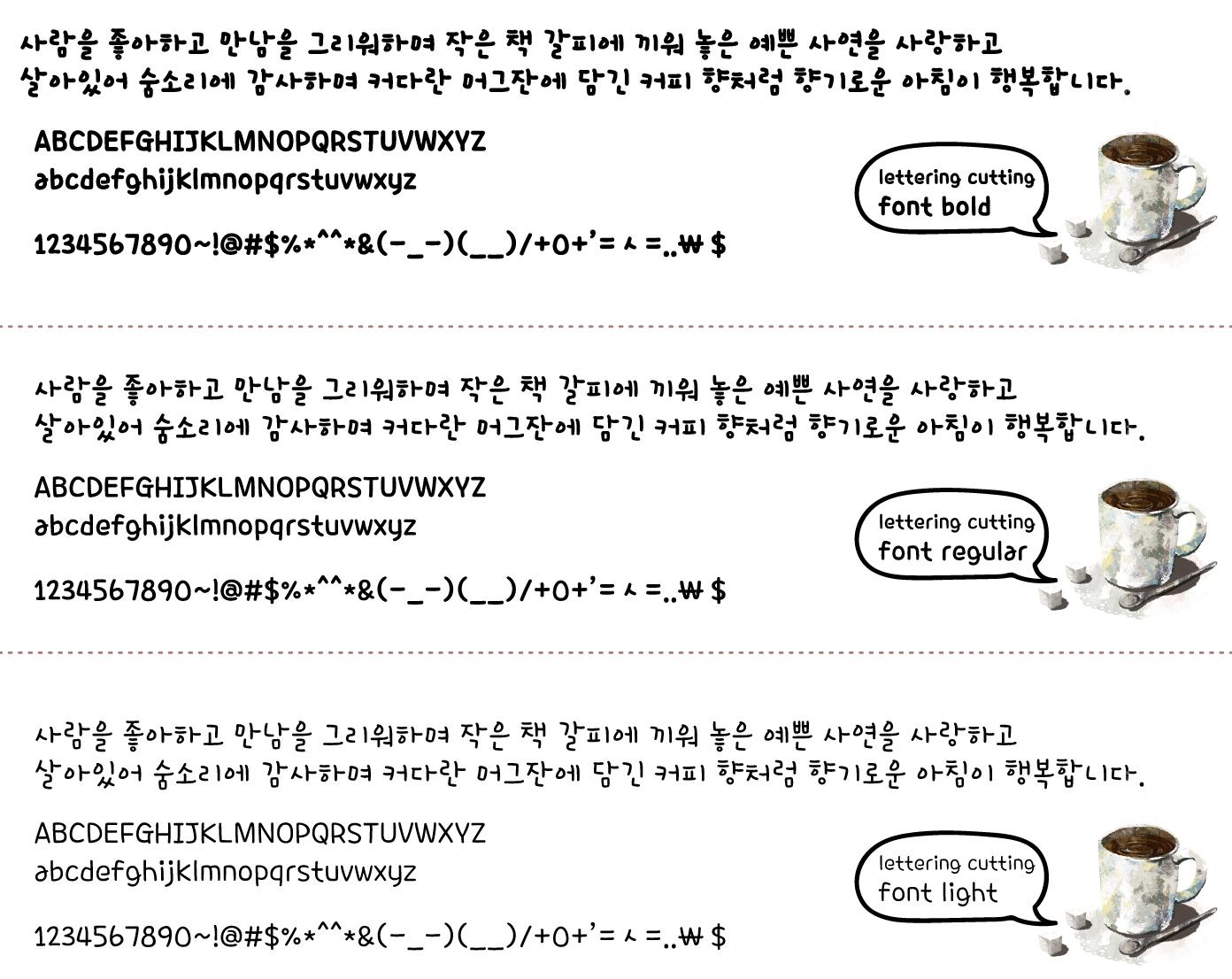 커팅폰트이미지4_하늘의꿈-샘플.jpg
