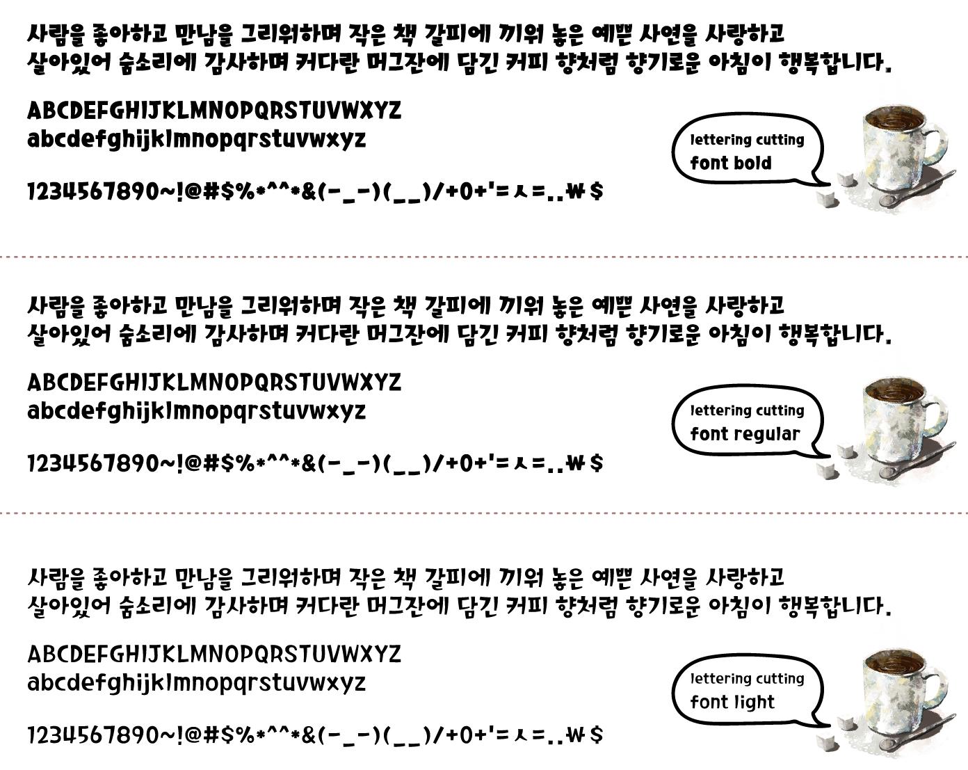 커팅폰트이미지4_동화책-샘플.jpg