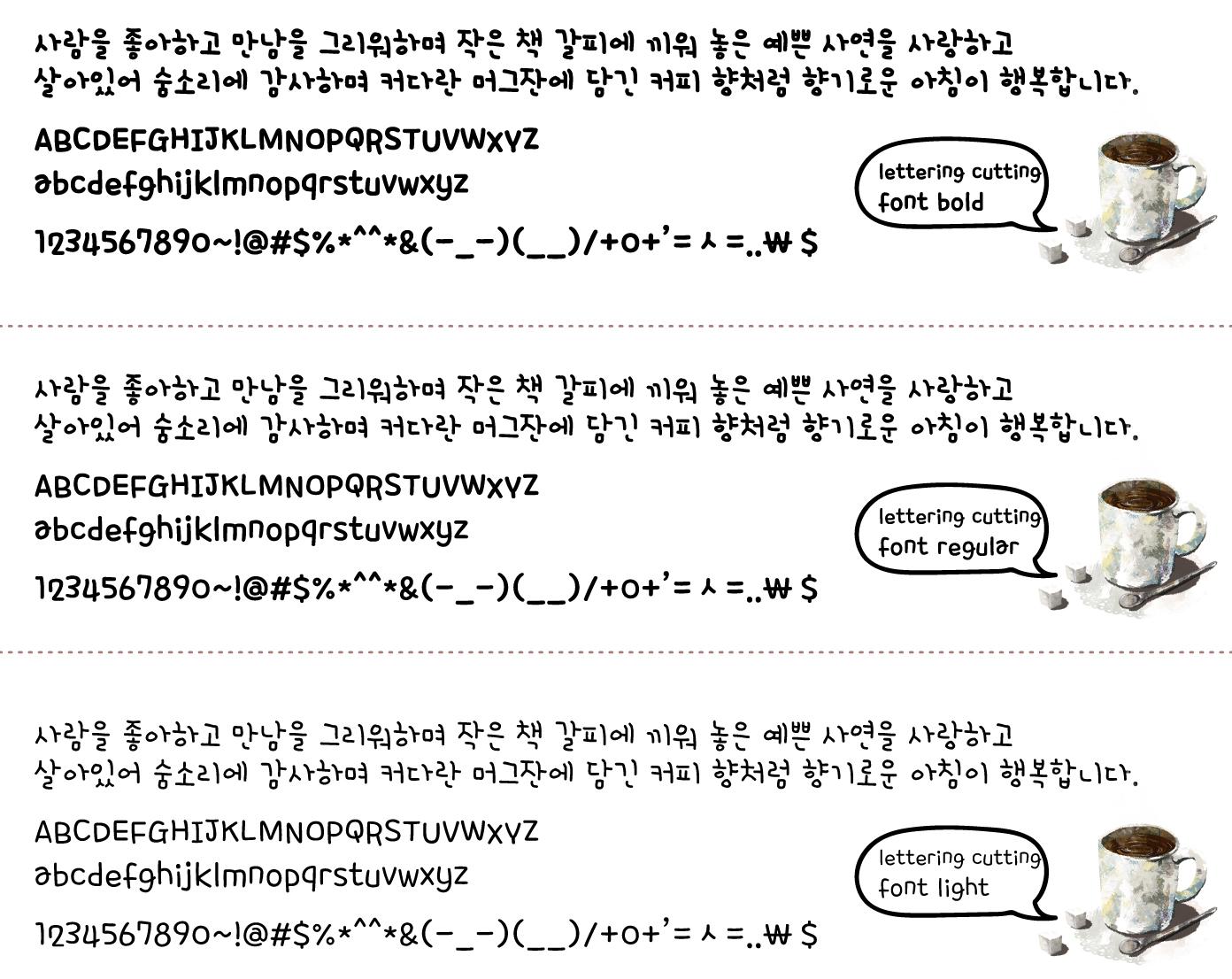 커팅폰트이미지4_파란우산-샘플.jpg