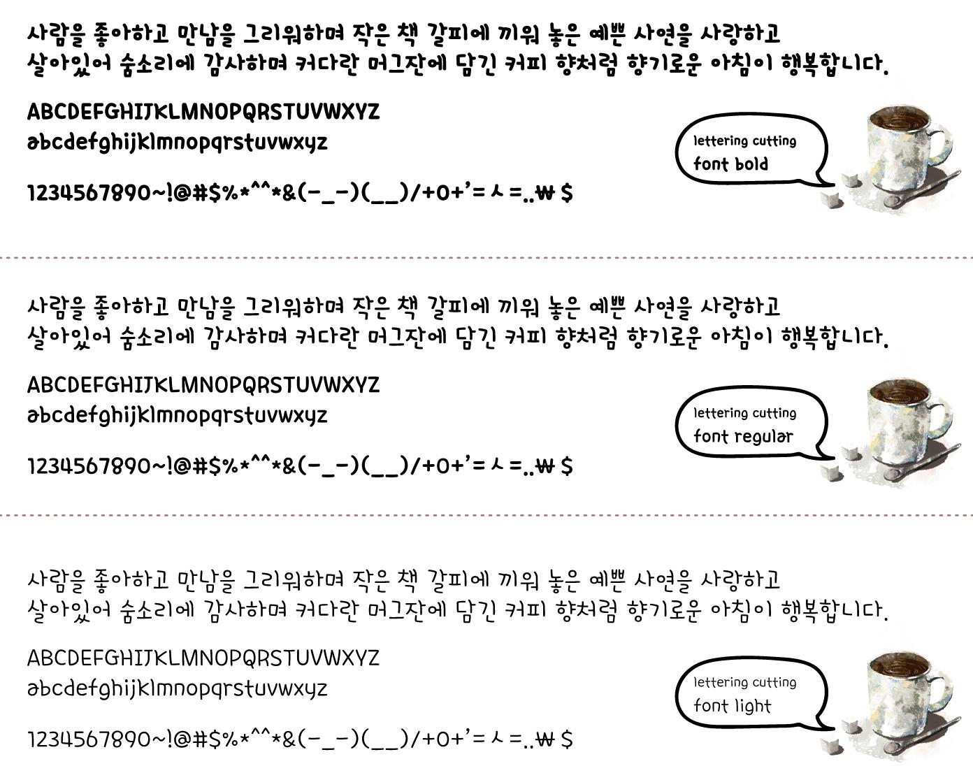 커팅폰트이미지4_단발머리-샘플.jpg