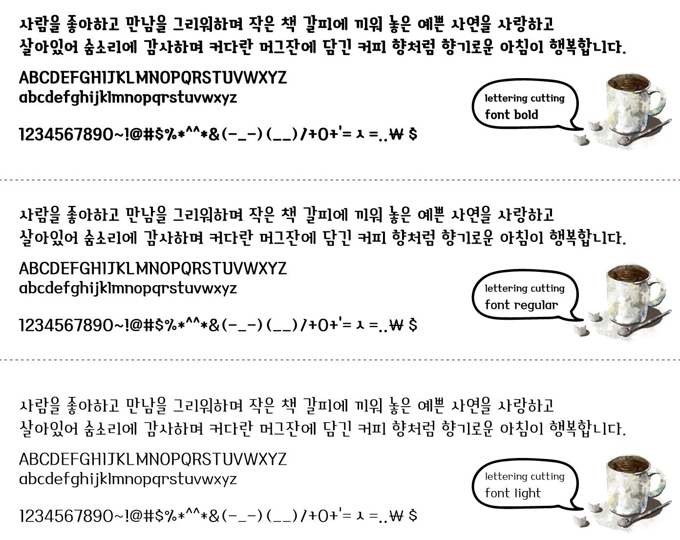 커팅폰트이미지4_동네책방-샘플.jpg
