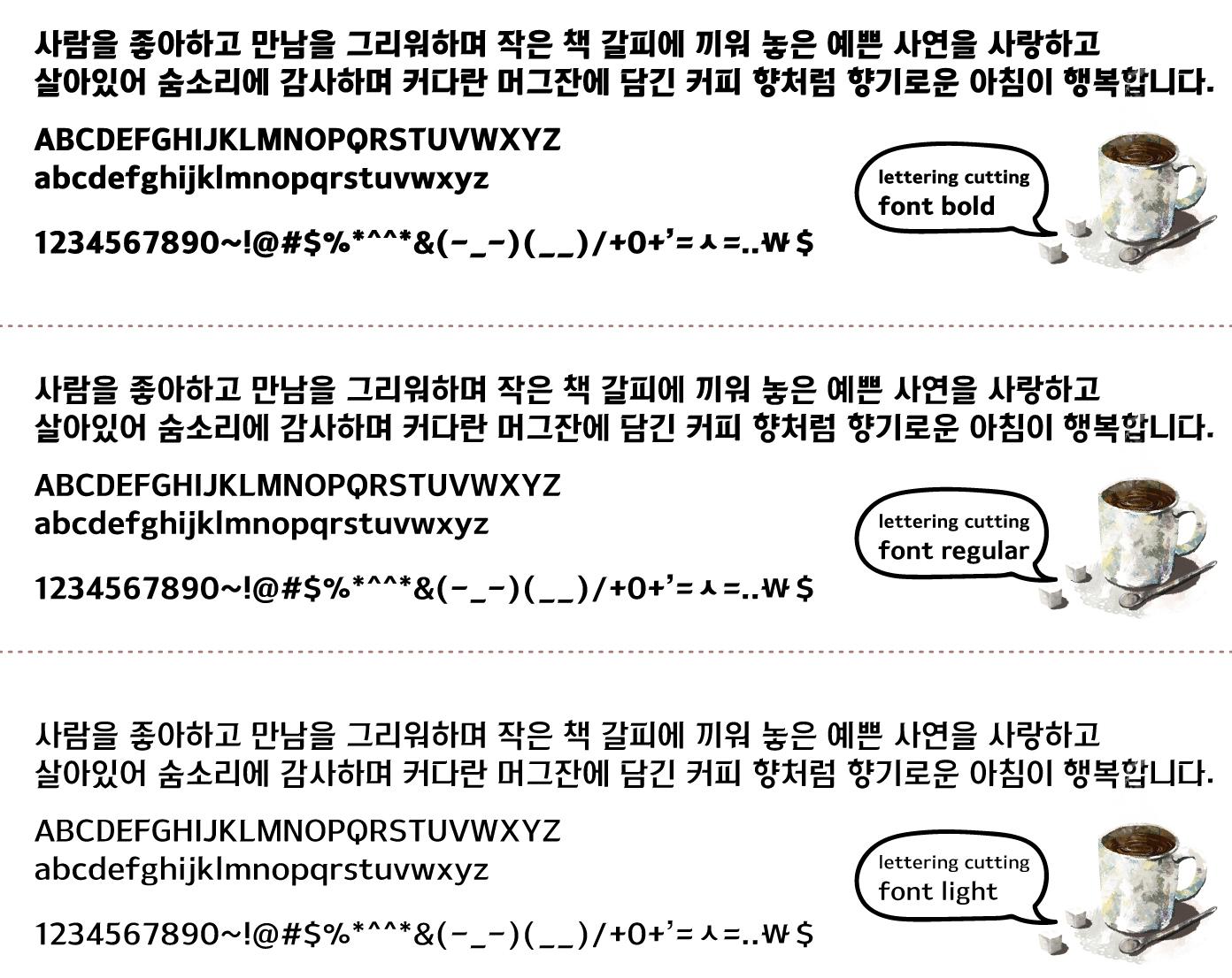 커팅폰트이미지4_하얀바람-샘플.jpg